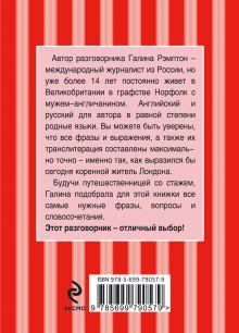 Обложка сзади Русско-английский разговорник 2-е изд.