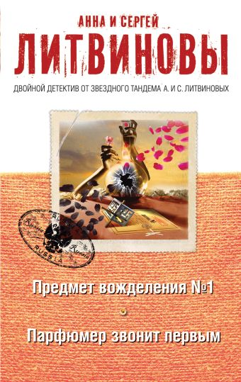 Предмет вожделения №1. Парфюмер звонит первым Литвинова А.В., Литвинов С.В.