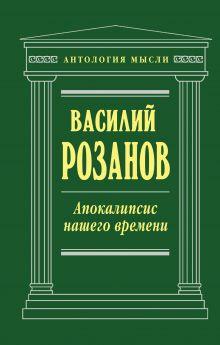 Розанов В.В. - Апокалипсис нашего времени обложка книги