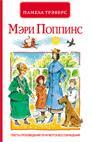 Трэверс П. - П. Трэверс. Мэри Поппинс (эконом) обложка книги