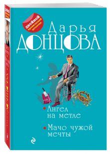 Донцова Д.А. - Ангел на метле. Мачо чужой мечты обложка книги
