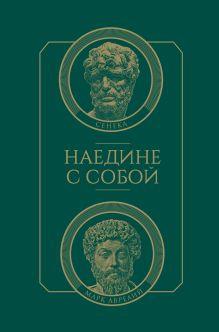 Сенека Л. А., Аврелий М. - Наедине с собой обложка книги