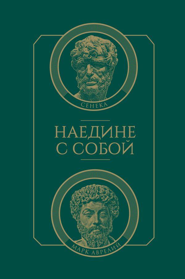 Наедине с собой Сенека Л. А., Аврелий М.