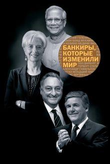 - Банкиры, которые изменили мир обложка книги