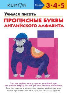 KUMON - KUMON. Учимся писать прописные буквы английского алфавита обложка книги