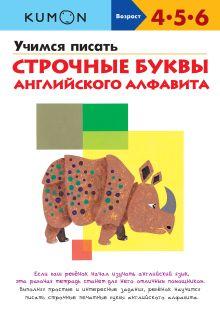 KUMON - KUMON. Учимся писать строчные буквы английского алфавита обложка книги