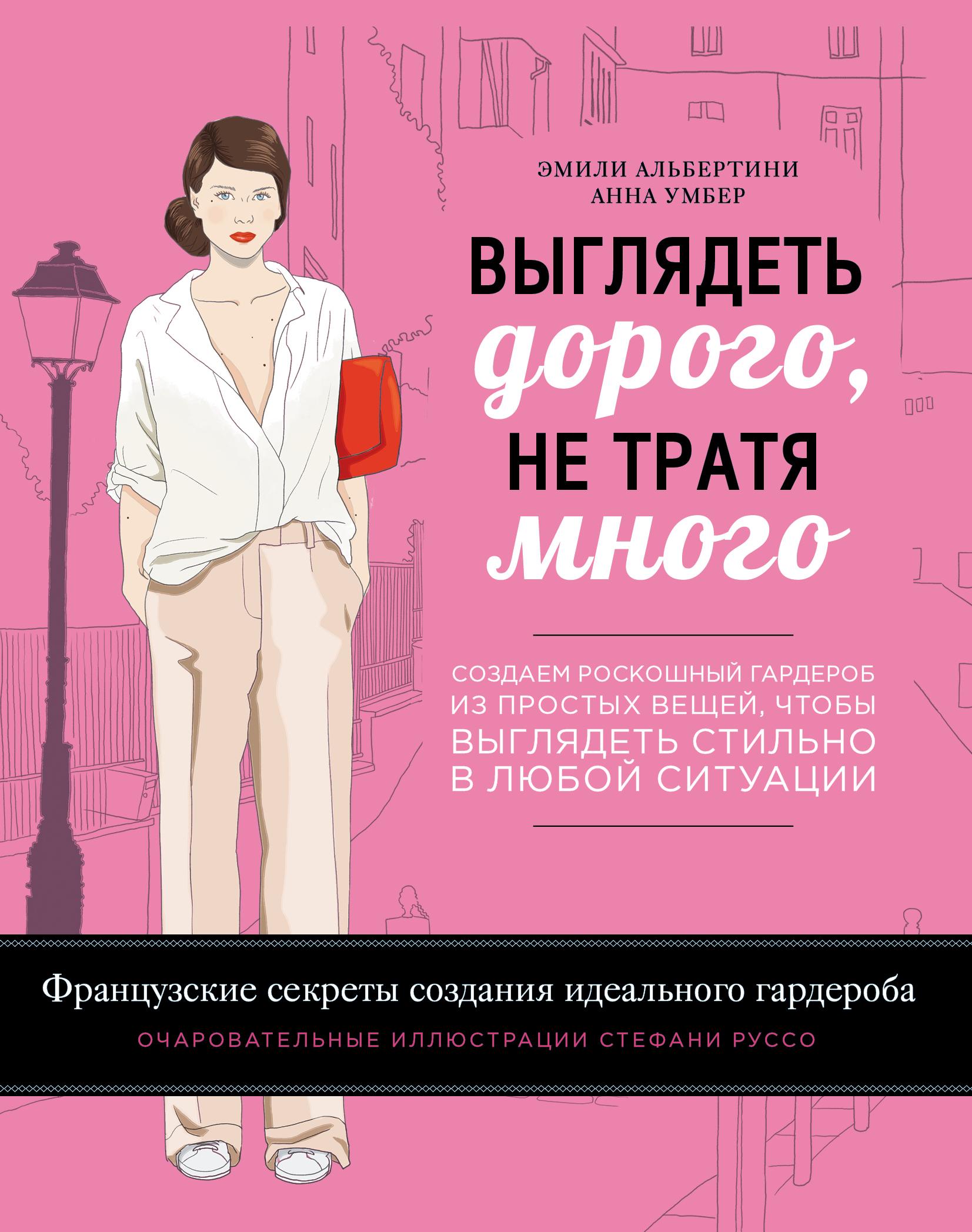 Выглядеть дорого, не тратя много. Создаем роскошный гардероб из простых вещей, чтобы выглядеть стильно в любой ситуации