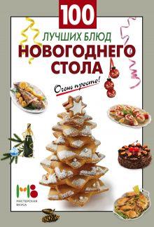 - 100 лучших блюд новогоднего стола обложка книги