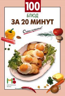 - 100 блюд за 20 минут обложка книги