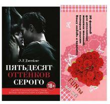 Книга Э Л Джеймс в кинообложке + 30 фантов для исполнения женских желаний, которые усилят вашу любовь и красоту