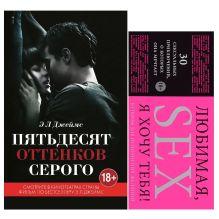 - Книга Э Л Джеймс в кинообложке + 30 купонов для исполнения желаний обложка книги