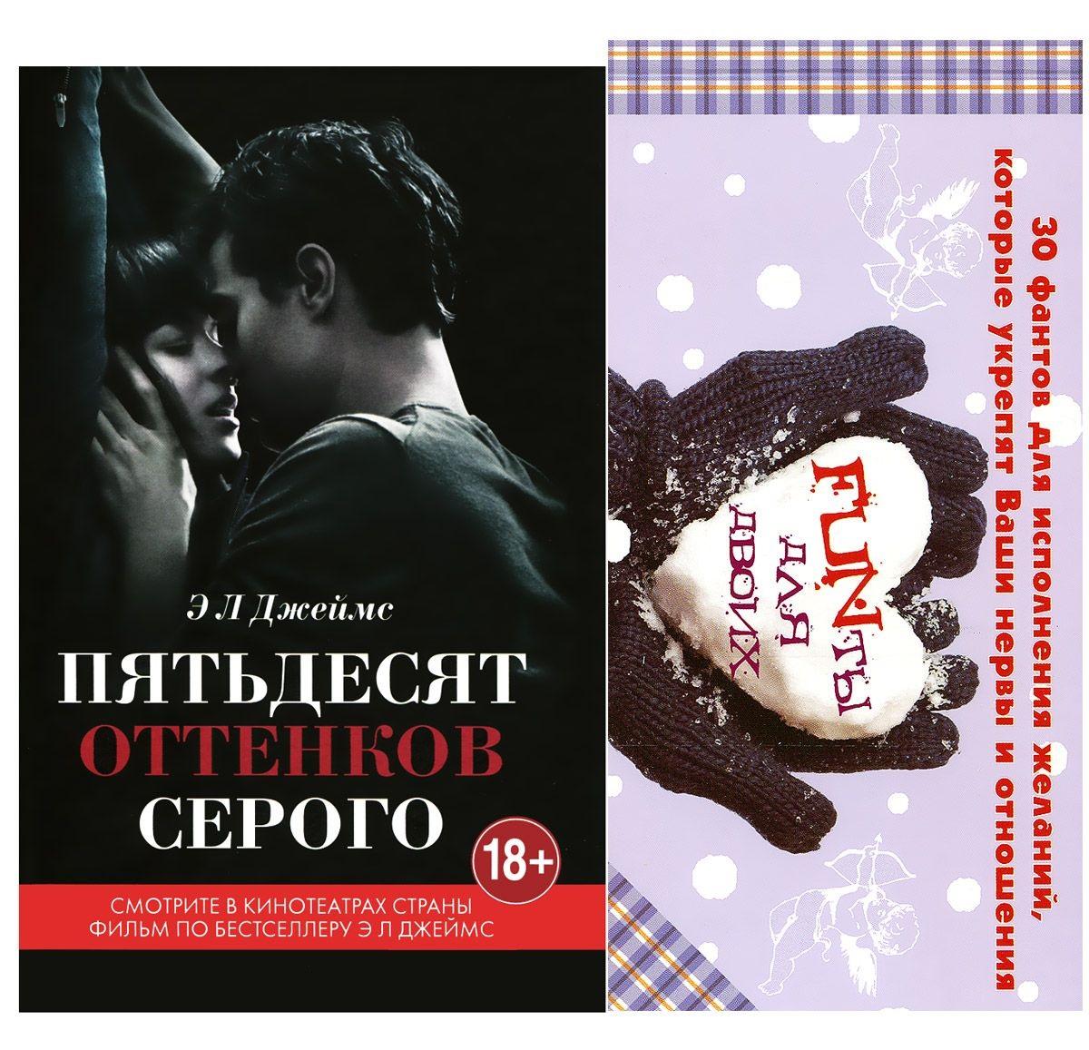Книга Э Л Джеймс в кинообложке + 30 фантов для исполнения желаний, которые укрепят ваши нервы и отношения