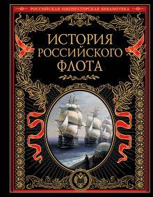 - История российского флота (нов. оф) обложка книги