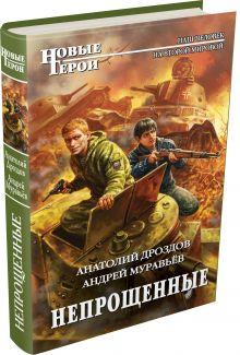Дроздов А.Ф., Муравьёв А.Л. - Непрощенные обложка книги