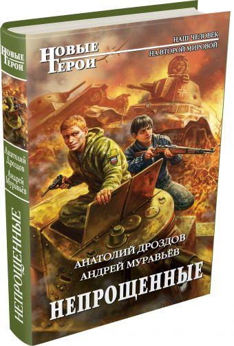 Непрощенные Дроздов А.Ф., Муравьёв А.Л.