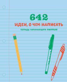- 642 идеи, о чем написать. Тетрадь начинающего писателя обложка книги