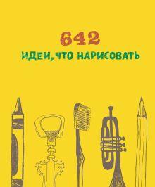 - 642 идеи, что нарисовать обложка книги