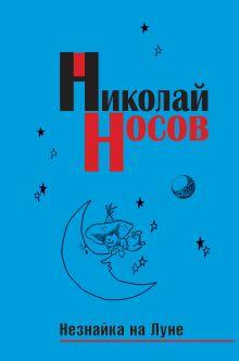 Носов Н.Н. - Незнайка на Луне обложка книги