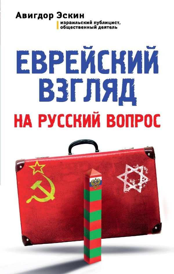 Эскин Авигдор Книги