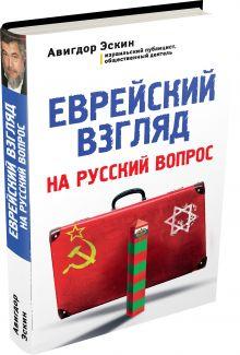 Эскин А. - Еврейский взгляд на русский вопрос обложка книги