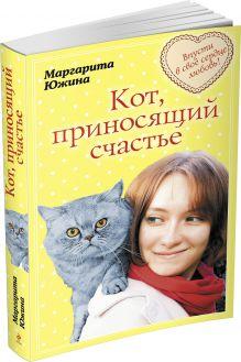 Южина М.Э. - Кот, приносящий счастье обложка книги
