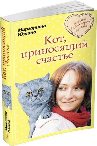 Кот, приносящий счастье Южина М.Э.