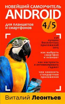 Леонтьев В.П. - Новейший самоучитель Android 5 + 256 полезных приложений обложка книги