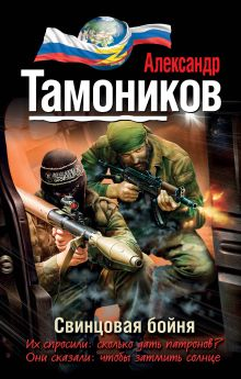 Тамоников А.А. - Свинцовая бойня обложка книги