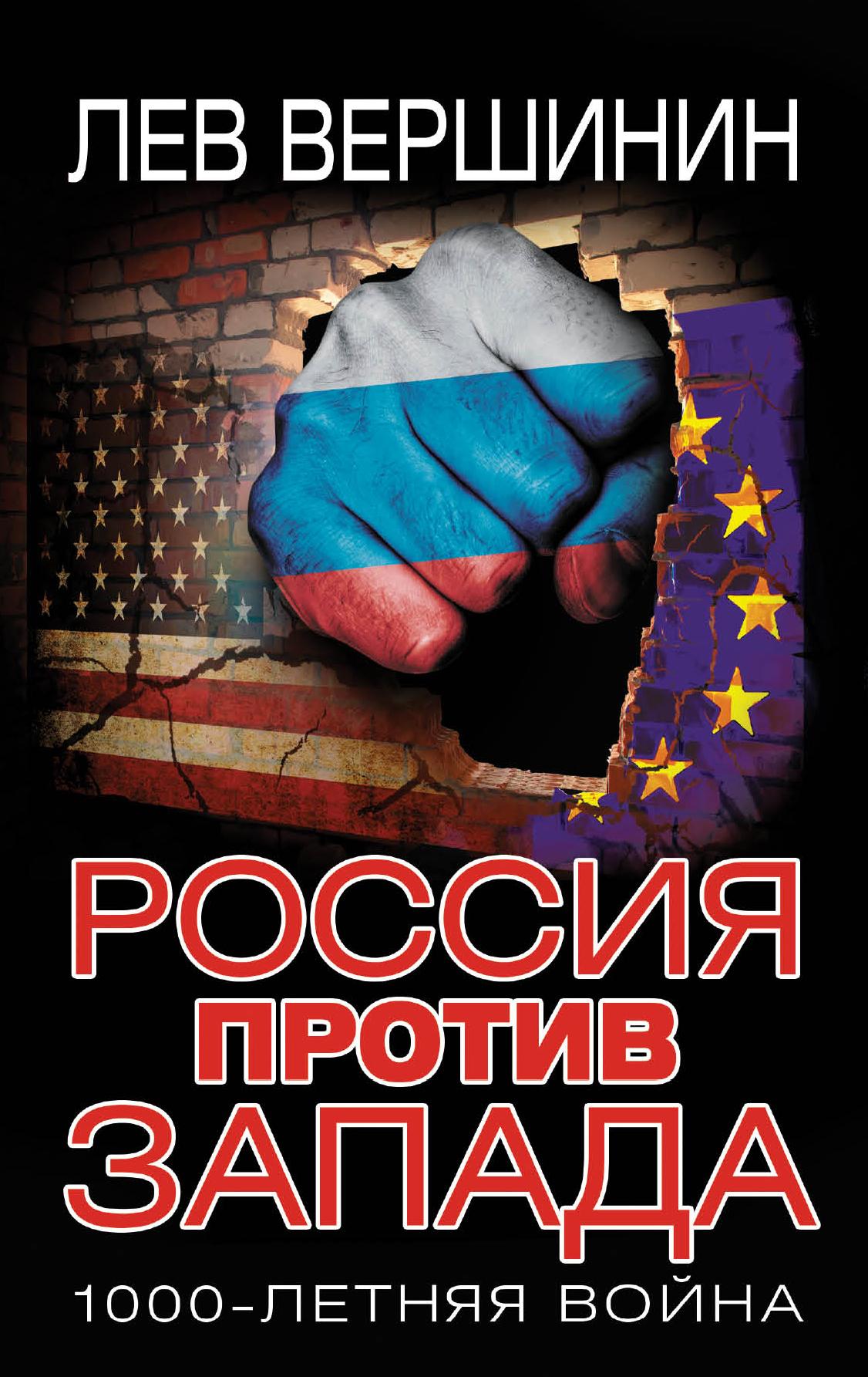 Вершинин Л.Р. Россия против Запада. 1000-летняя война эксмо россия против запада 1000 летняя война