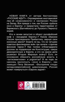 Обложка сзади Россия против Запада. 1000-летняя война Лев Вершинин