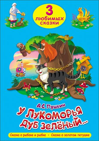 ТРИ ЛЮБИМЫХ СКАЗКИ. У ЛУКОМОРЬЯ ДУБ ЗЕЛЁНЫЙ Пушкин