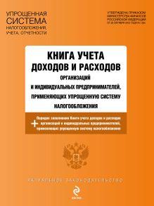 Обложка Книга учета доходов и расходов организаций и индивидуальных предпринимателей, применяющих упрощенную систему налогообложения