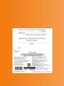 Обложка сзади Книга учета доходов и расходов организаций и индивидуальных предпринимателей, применяющих упрощенную систему налогообложения