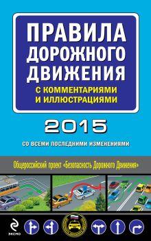 - Правила дорожного движения с комментариями и иллюстрациями (со всеми изменениями на 2015 год) обложка книги