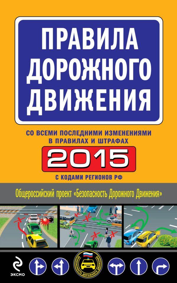 Правила дорожного движения российской федерации 2015 книга