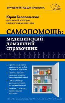 Самопомощь: медицинский домашний справочник