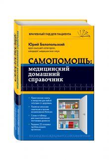 Белопольский Ю.А. - Самопомощь: медицинский домашний справочник обложка книги