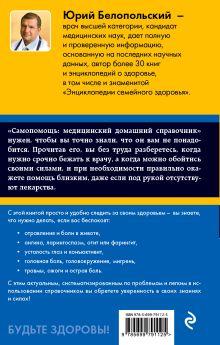Обложка сзади Самопомощь: медицинский домашний справочник Юрий Белопольский