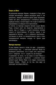 Обложка сзади Смерть на Ниле. Причуда мертвеца Агата Кристи