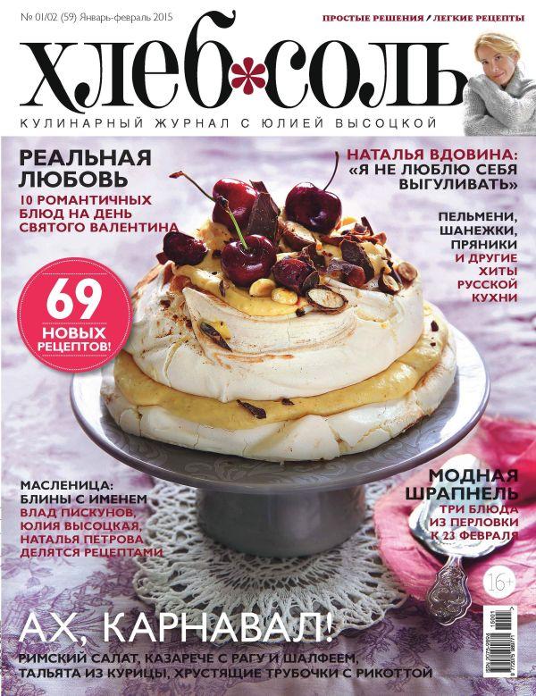 Журнал ХлебСоль №1 январь-февраль 2015 г.