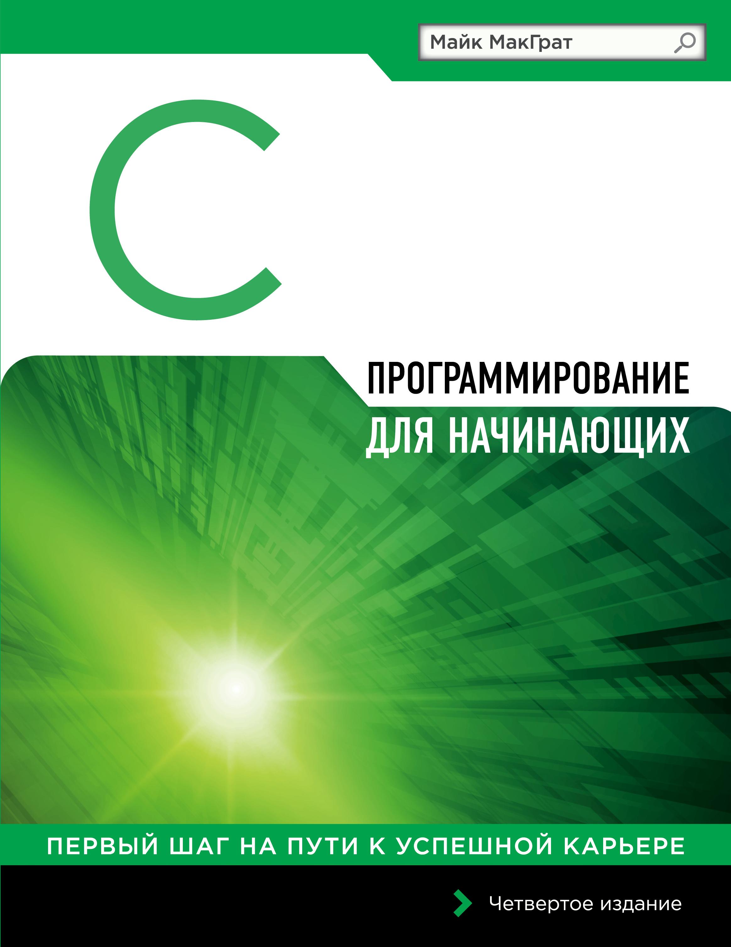 Программирование на C для начинающих ( МакГрат М.  )
