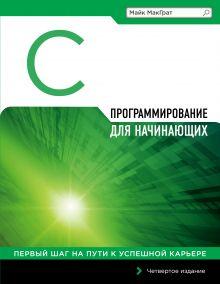 МакГрат М. - Программирование на C для начинающих обложка книги