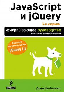 Обложка JavaScript и jQuery. Исчерпывающее руководство. 3-е издание Дэвид Макфарланд