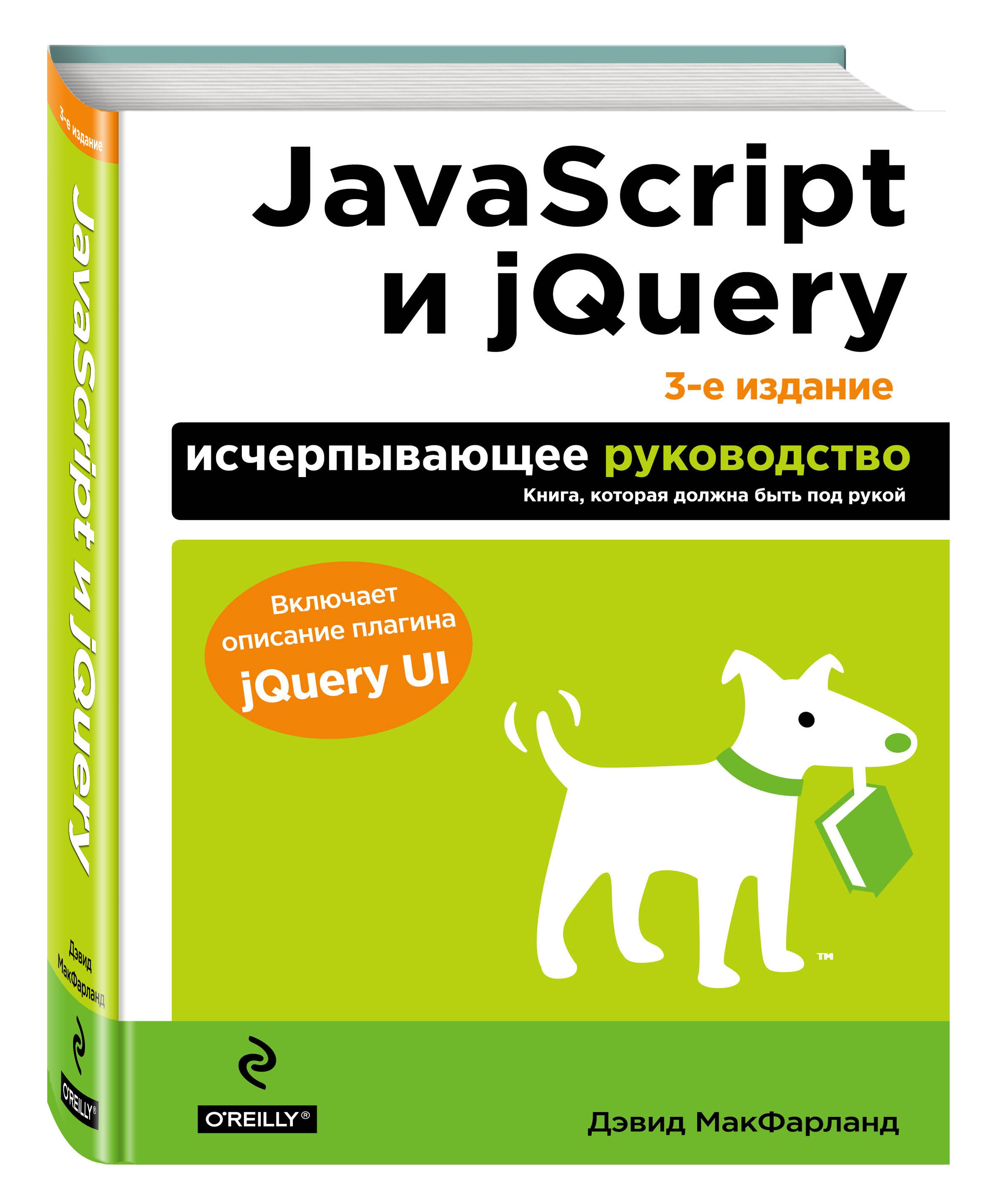 Макфарланд Д. JavaScript и jQuery. Исчерпывающее руководство. 3-е издание sql полное руководство 3 издание