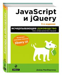 Макфарланд Д. - JavaScript и jQuery. Исчерпывающее руководство. 3-е издание обложка книги