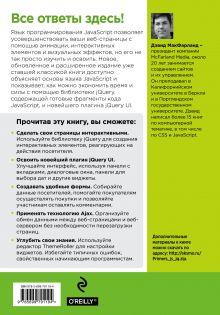 Обложка сзади JavaScript и jQuery. Исчерпывающее руководство. 3-е издание Дэвид Макфарланд