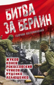 - Битва за Берлин обложка книги