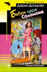 Донцова Д.А. - Бабки царя Соломона обложка книги