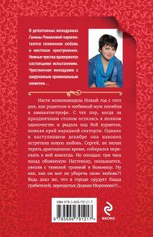 Обложка сзади Второй подарок судьбы Галина Романова