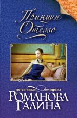 Романова Г.В. - Принцип Отелло обложка книги